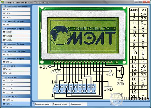 схема подключения дисплея MT-